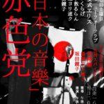 坂田鏡子 2016/09/17 @ 赤色党 (高円寺UFO)