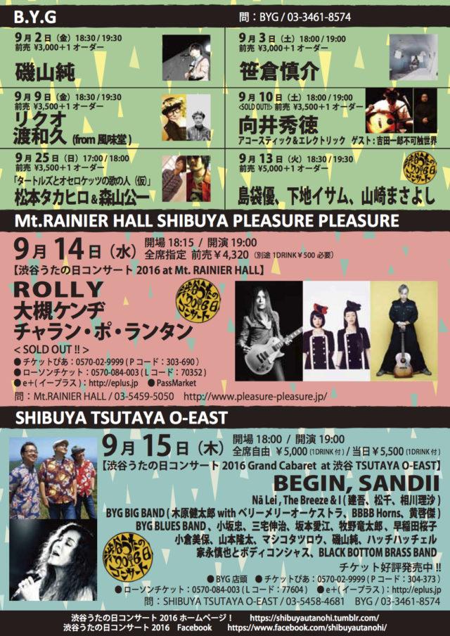 2016/09/14 渋谷歌の日 @ 渋谷マウントレーニアホール