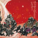 友川かずき – 桜の国の散る中を (紙ジャケット仕様) (2016)
