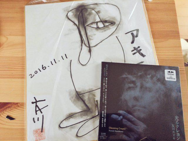 友川カズキ - 光るクレヨン (2016) 色紙
