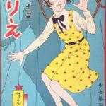 丸尾末広 – 少女椿限定版 ワルイコぬりえ(袋のみ)