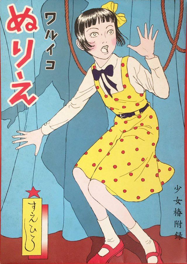 丸尾末広 - 少女椿限定版 ワルイコぬりえ(袋のみ)