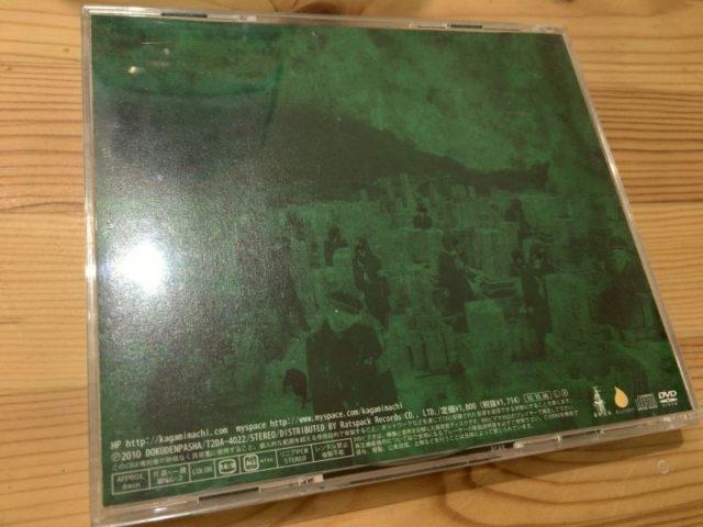 ストロベリーソングオーケストラ - 切断の異學 (2010) 丸尾末広ジャケ絵