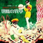 ストロベリーソングオーケストラ – 切断の異學 (2010) 丸尾末広ジャケ絵