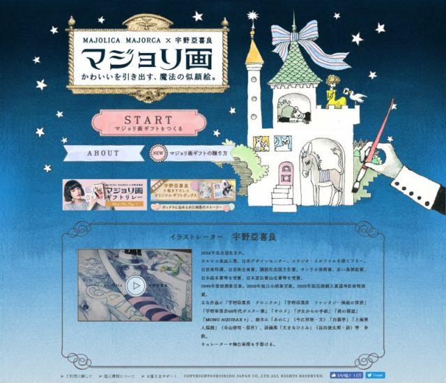 宇野亜喜良書き下ろしオリジナルギフトボックス マジョリ画 (2016)
