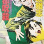 火坂雅志 – 京都呪殺 (講談社ノベルズ) (1991)