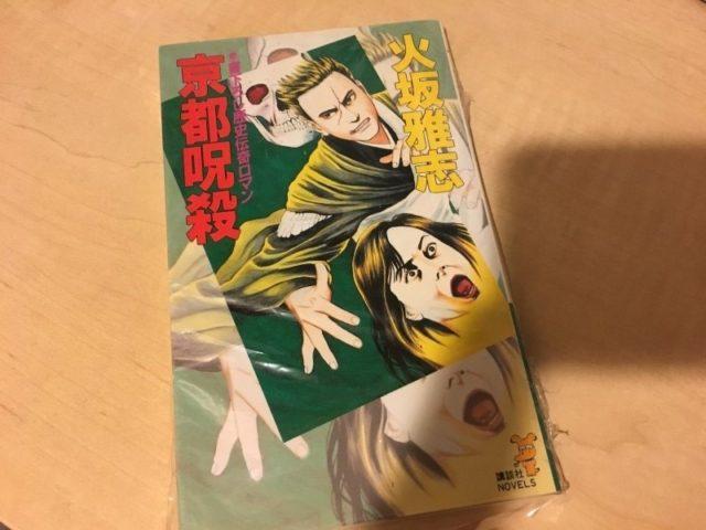 火坂雅志 - 京都呪殺 (講談社ノベルズ) (1991)