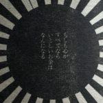 丸尾末広 フェラチオマリア 1983年3月 単行本未掲載?