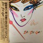 寺山修司 DAI-DO-GEI / 大道芸 (LP) (1978) 帯付