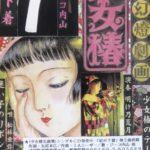 少女椿名曲集第3回プレス第2版ジャケット