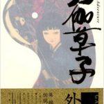お伽草子 外伝 紀行 / 田島昭宇 (イラスト:山本タカト) (2005)