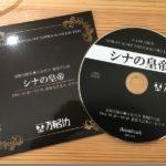 万有引力 – シナの皇帝 (1993)