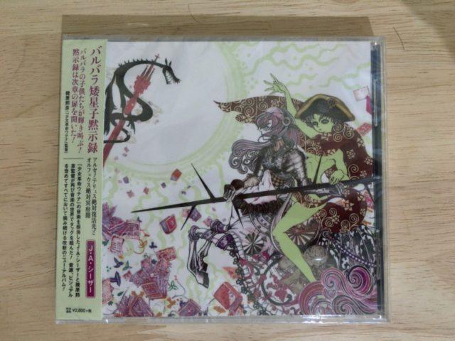 J・A・シーザー - バルバラ矮星子黙示録 (2017) Front