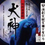 呪術音楽劇 犬神 (2017)