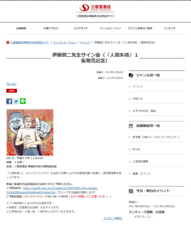 伊藤潤二先生サイン会(『人間失格』1集発売記念)  三省堂書店神保町本店特設サイト