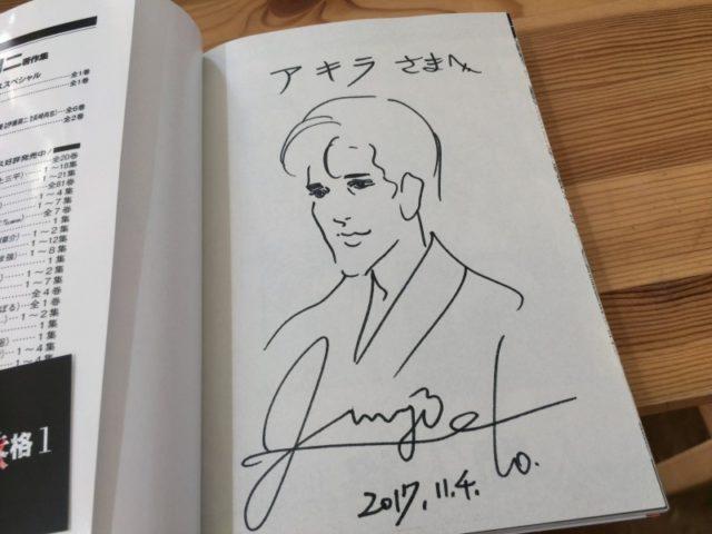 伊藤潤二 人間失格1巻 サイン