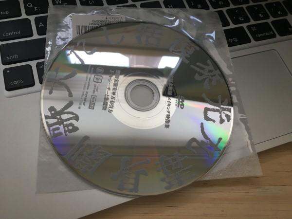 光来復活した大歌劇 『身毒丸』特典DVD
