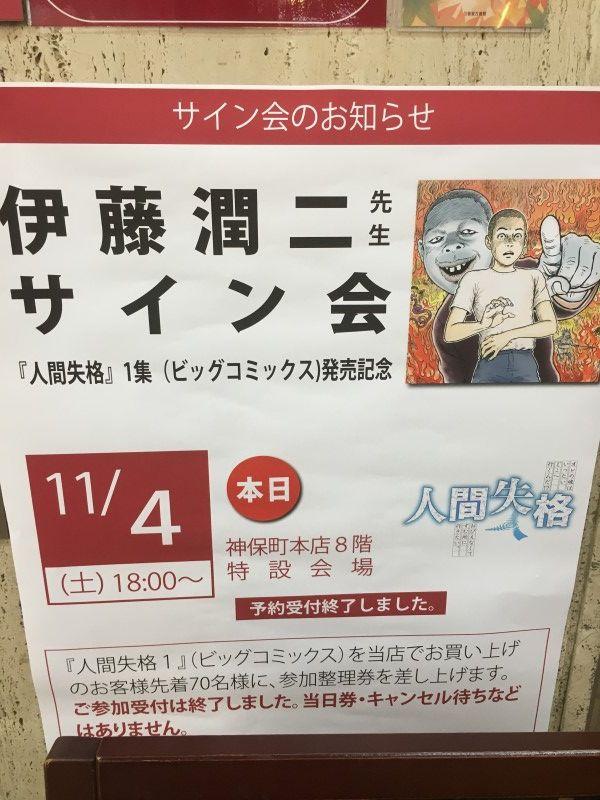伊藤潤二 人間失格1巻 トークショー&サイン会 案内ポスター
