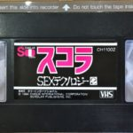 スコラ SEXテクノロジー2 (1984) 音楽:J.A.西薩爾(J・A・シーザー)