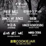 水色赤 20180310 @ KURASHIKI'S HEAVEY ROCKS (倉敷COOKIEJAR)