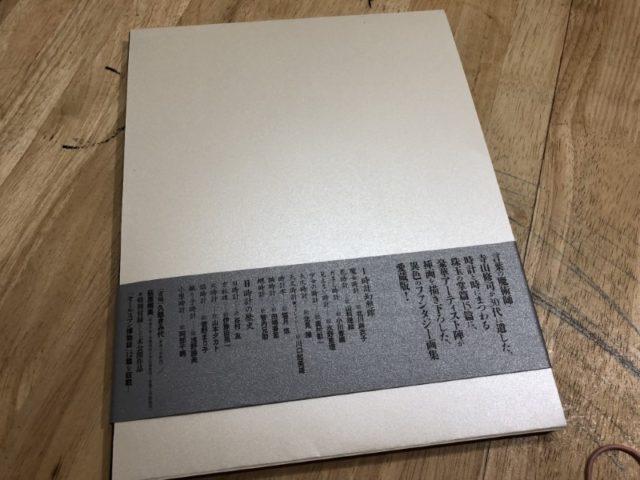 寺山修司 『時をめぐる幻想』 (スリーブケース付き) (2)