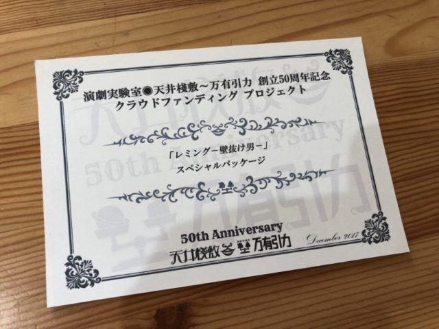 レミング -壁抜け男- ドラマCD クラウドファンディング限定版 (1)