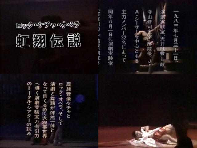 19840721 @ ロックケチャオペラ 虹翔伝説 (1)