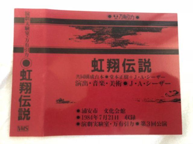 万有引力 第三回公演 19710721 虹翔伝説 浦安市文化会館 (5)