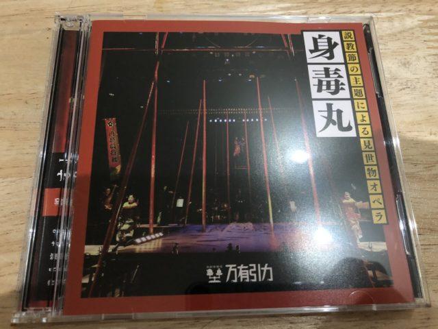 身毒丸 スペシャルパッケージ 2017年版 (1)