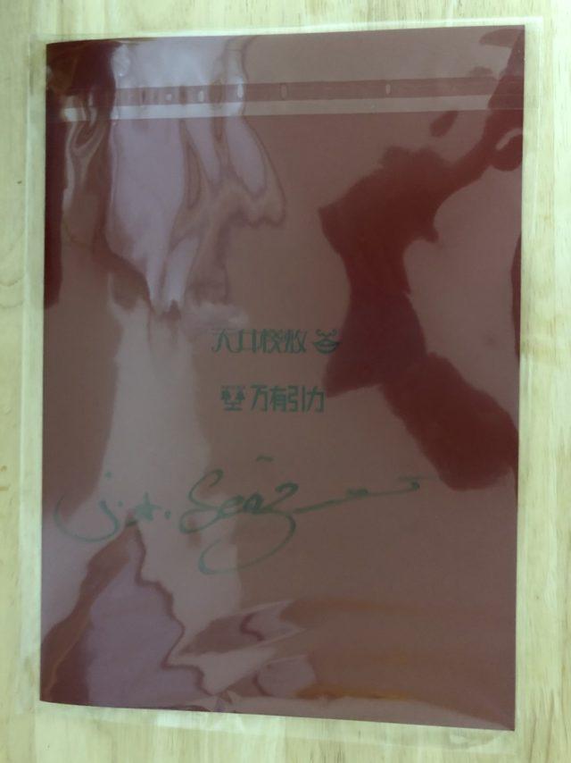 身毒丸カタログサイン入り (2)