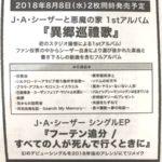 J・A・シーザーと悪魔の家 – 異郷巡禮歌 (2018)