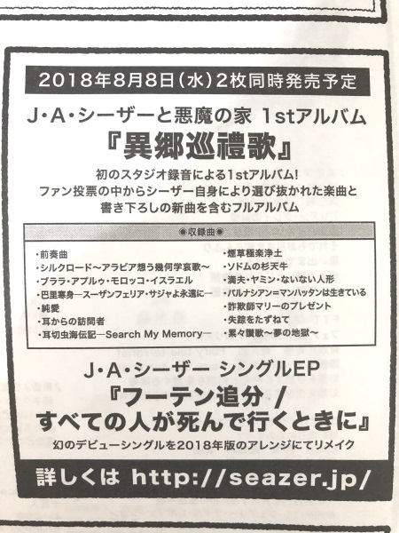 J・A・シーザーと悪魔の家 - 異郷巡禮歌 (2018)