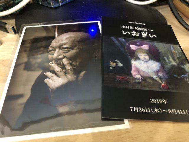 木村龍 絵画展+α いおぎい @ zaroff 初台 (4)