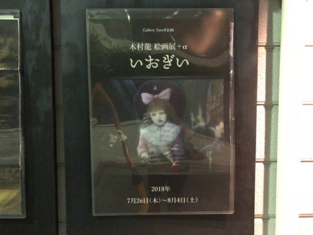 木村龍 絵画展+α いおぎい @ zaroff 初台 (2)
