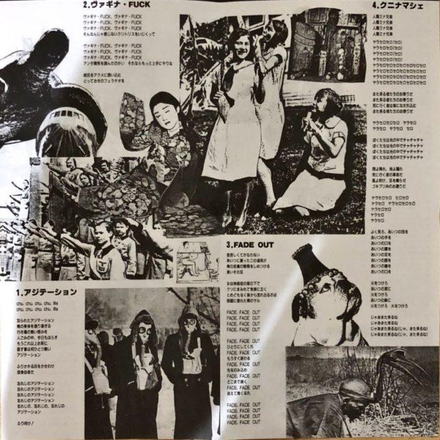 暗黒大陸じゃがたら - 南蛮渡来 1982 (7)