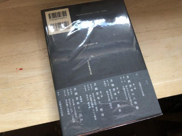 月岡芳年伝 幕末明治のはざまに 菅原 真弓 (2)