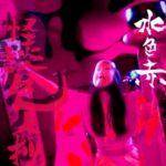 水色赤 – 怪談色人抄 (2018) 100枚限定版