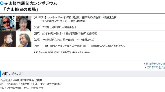 Screenshot_2018-09-30 寺山修司展記念シンポジウム「寺山修司の現場」 神奈川近代文学館(1)