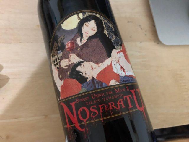 山本タカトワイン Nosferatu-月下の晩餐 II