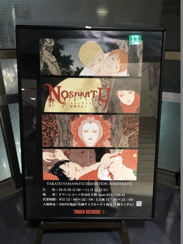 山本タカト展 「ノスフェラトゥ」 (1)