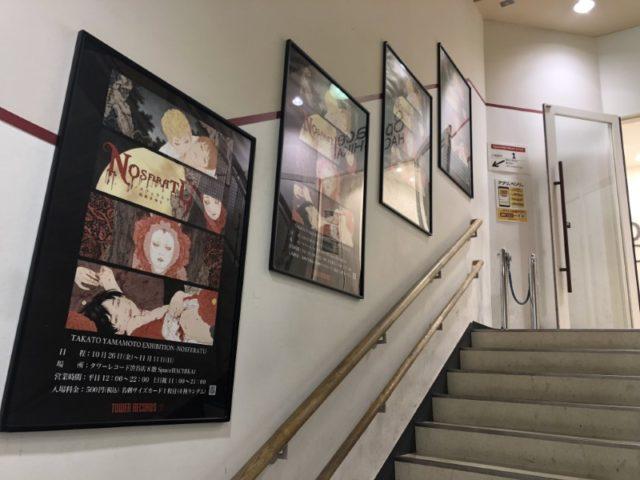 山本タカト展 「ノスフェラトゥ」 (3)