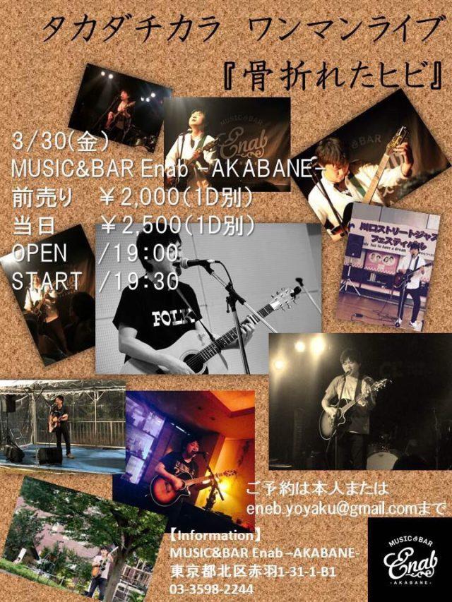 タカダチカラ 骨折れたヒビ 20180330 ワンマンライブ@赤羽MUSIC&BAR Enab (1)
