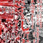 水色赤 高円寺躁乱マーケット (2018/11/03~04)