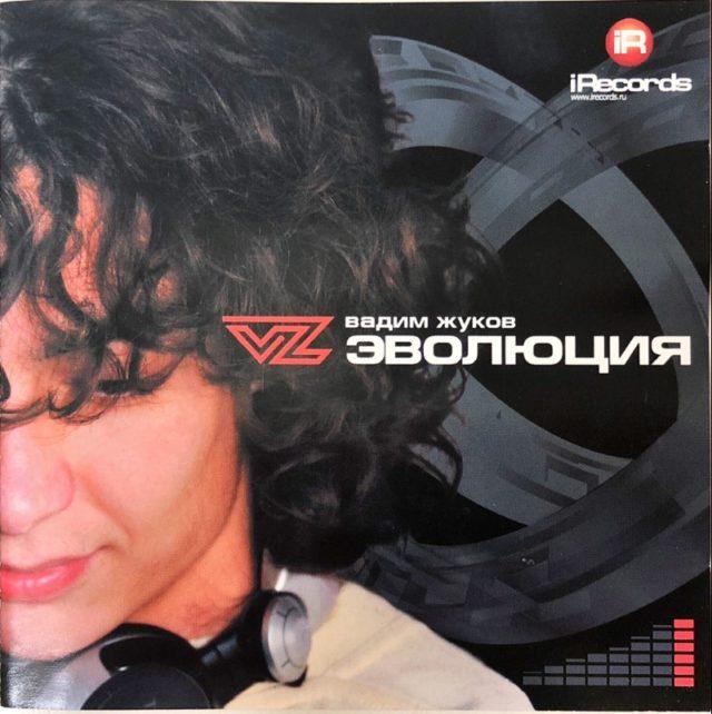 Vadim Zhukov - Evolution (3)