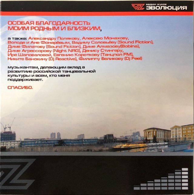 Vadim Zhukov - Evolution (5)