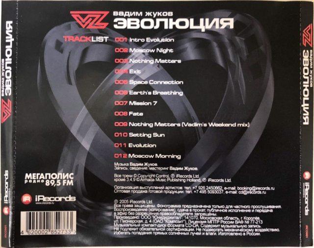 Vadim Zhukov - Evolution (7)