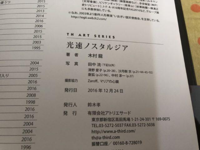 木村龍 作品集 光速ノスタルジア (3)