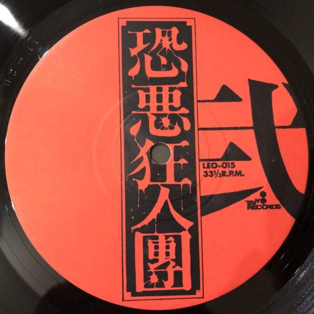 恐悪狂人団 - No! (6)