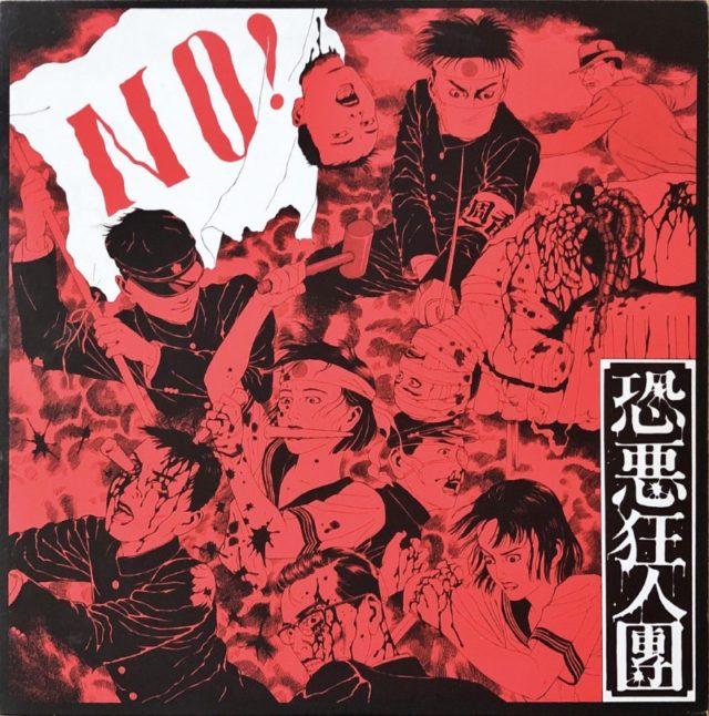恐悪狂人団 - No! (1)