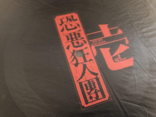 恐悪狂人團 - No! レコード 丸尾末広ジャケ絵 (4)